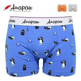【メール便は送料無料】 anapau アナパウ ボクサーパンツ クレイジー5 P-1615