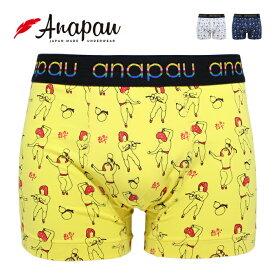 【メール便は送料無料】 anapau アナパウ ボクサーパンツ クジラペイズリー P-1904