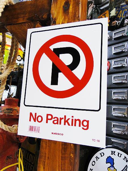 アメリカのプラスチックサインプレートS(駐車禁止)★アメリカ雑貨★アメリカン雑貨