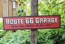 新品だけど「味」がある、木製看板。昔のルート66のウッドサイン(ルート66ガレージ) ■ 木製 ウッド アメリカ 看板 …