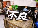 昭和時代のヤンキーステッカー(ワル) ■ 自分仕様だから愛着も強くなる! こだわり派が夢中になる人気のアメリカ雑…