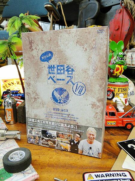 所さんの世田谷ベース7 DVDボックスセット 3枚組 ■ アメリカ雑貨 アメリカン雑貨