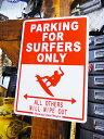 ハワイアンサインボード(サーファー専用駐車場) ■ アメリカ雑貨 アメリカン雑貨 ハワイ雑貨 看板 アメリカ 雑貨 ア…