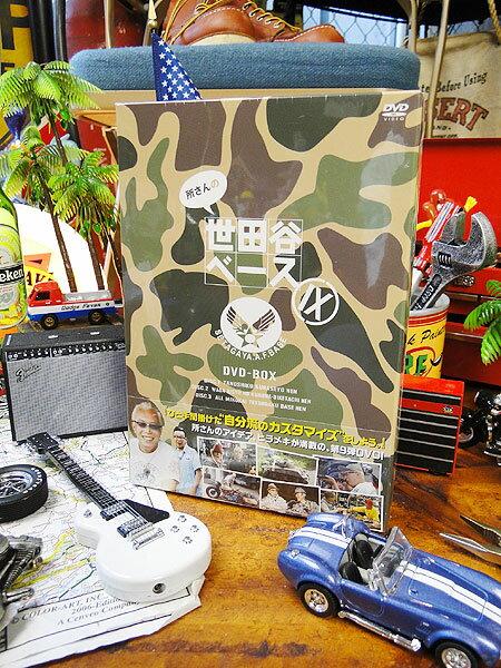 所さんの世田谷ベース9 DVDボックスセット 3枚組 ■ アメリカ雑貨 アメリカン雑貨