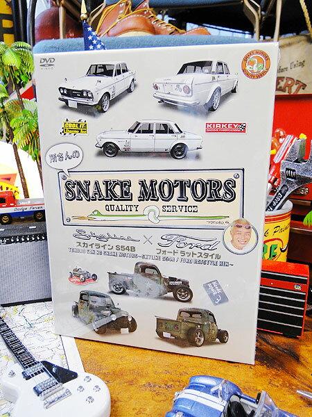 所さんのスネークモータース3 スカイライン S54B/フォード ラットスタイル編 DVD-BOXセット 2枚組 ■ アメリカ雑貨 アメリカン雑貨