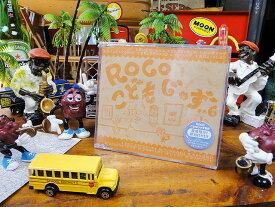 音楽CD ROCO こどもジャズ その6 ■ アメリカン雑貨 アメリカ雑貨