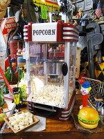 ポップコーンマシーン■アメリカ雑貨■アメリカン雑貨パーティー