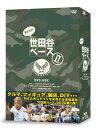 所さんの世田谷ベース DVDボックスセット3枚組(シリーズ2) ■ アメリカ雑貨 アメリカン雑貨