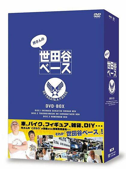 所さんの世田谷ベース DVDボックスセット3枚組(シリーズ1) ■ アメリカ雑貨 アメリカン雑貨