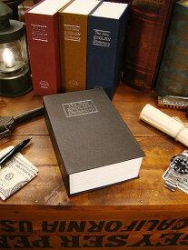 辞書型金庫 シークレットブックボックス(ブラック) ■ アメリカ雑貨 アメリカン雑貨