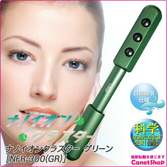 納米離子 CL 星級綠色
