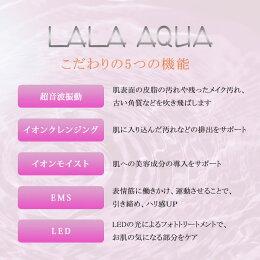 ララアクアウォーターピーリング美顔器LALAAQUA超音波振動イオンクレンジングEMS
