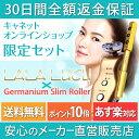 Lalalucu-roller01