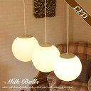 ペンダントライト 1灯 Milk Ball Lサイズ 30cm ガラス ホワイト 白 照明 シェード ボール 丸 丸型 球 球形 アンティーク ゴージャス 北欧...