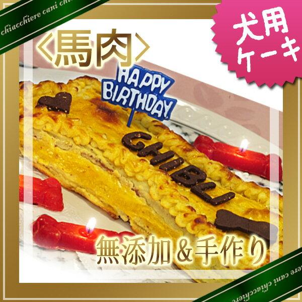 【愛犬用ケーキ】馬肉ミートローフケーキL犬用ケーキ/犬 ケーキ/犬 誕生日 ケーキ/犬 バースデイケーキ/ドッグフード/犬用誕生日ケーキ/無添加/手作り