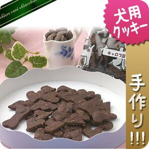 【無添加手作り】チョコレートのようなのに実はお豆ですオーガニックキャロブクッキー 50g【犬用おやつ】【犬用クッキー】【無添加クッキー】【オーガニック】【キャロブ】