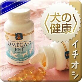 犬用サプリメント/犬用サプリサプリメント☆オメガ3☆【愛犬用】