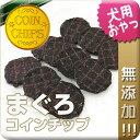【国産・無添加】まぐろコインチップ 50g 犬 おやつ/犬用おやつ/おやつ 犬用/おやつ 犬/クッキー