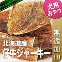 【国産・無添加】北海道仔牛ジャーキー 50g 犬 おやつ/犬用おやつ/おやつ 犬用/おやつ 犬