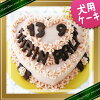 "Pink heart cake Torta di Malika ☆☆ ""C."" Cuore ドッピォ for dogs cake / dog cake / dog birthday cakes / dog バースデイケーキ / dog food / dog birthday cake / additive-free / handmade"