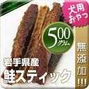 【国産・無添加】岩手県産鮭スティック 500g 犬 おやつ/犬用おやつ/おやつ 犬用/おやつ 犬/鮭