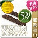 【国産・無添加】コインチッププチ鹿肉500g 犬 おやつ/犬用おやつ/おやつ 犬用/おやつ 犬/鹿肉
