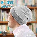 医療用帽子<就寝用>抗菌消臭・脱毛ケア帽子【炭のチカラ帽子】 Lサイズ(2枚セット)[ネコポス送料無料]