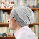 洗濯2枚得セット/医療用帽子<就寝用>秋冬用/Lサイズ 日本製 遠赤抗菌消臭・脱毛ケア帽子【炭のチカラ帽子】[ネコ…