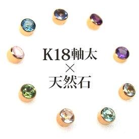 セカンドピアス つけっぱなし K18 天然石 誕生石 3mm 軸太0.8mm 軸長12mm ふせこみ 日本製 金属アレルギー対応 18金 18K 伏せ込み フクリン ベゼルセッティング ロングポスト ピアス パワーストーン 地金 シンプル 一粒 メンズ レディース【全品1個ずつバラ売り】