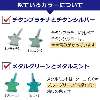 セカンドピアスチタンつけっぱなし純チタンピアス(丸玉4mm)金属アレルギー日本製ポスト軸太0.75mm長さ10mm全8色全品1個ずつバラ売り医療用おすすめかわいいシンプル小さめミニ極小人気メンズレディース
