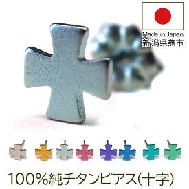 セカンドピアス 純チタン チタン つけっぱなし ピアス(十字・クロス2)金属アレルギー 日本製 ポスト 軸太0.75mm 長さ10mm 全8色 全品1個ずつバラ売り 医療用 おすすめ かわいい シンプル 小さめ ミニ 極小 人気 メンズ レディース