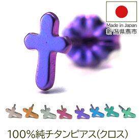 セカンドピアス 純チタン チタン つけっぱなし ピアス(クロス・十字架)金属アレルギー 日本製 ポスト 軸太0.75mm 長さ10mm 全8色 全品1個ずつバラ売り 医療用 おすすめ かわいい シンプル 小さめ ミニ 極小 人気 メンズ レディース