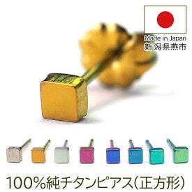 セカンドピアス チタン つけっぱなし 純チタン ピアス(正方形・キューブ)金属アレルギー 日本製 ポスト 軸太0.75mm 長さ10mm 全8色 全品1個ずつバラ売り 医療用 おすすめ かわいい シンプル 小さめ 人気 メンズ レディース