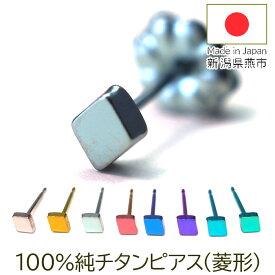 セカンドピアス チタン つけっぱなし 純チタン ピアス(菱形・ダイヤ)金属アレルギー 日本製 ポスト 軸太0.75mm 長さ10mm 全8色 全品1個ずつバラ売り 医療用 おすすめ かわいい シンプル 小さめ 人気 メンズ レディース