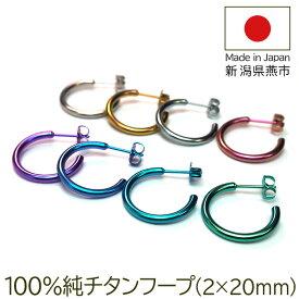 ピアス チタン 純チタン フープ スタッド ハーフフープ 金属アレルギー対応 2×20mm 全8色 全品1個ずつバラ売り 日本製 医療用 おすすめ かわいい シンプル 小さめ ミニ 人気 メンズ レディース