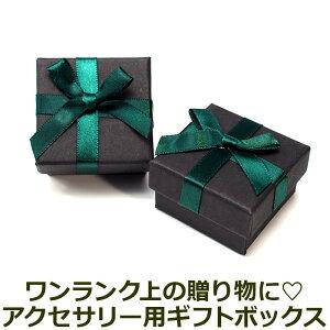 ギフトボックス アクセサリー ラッピング 箱(緑)リボン プレゼント 贈り物 サプライズ クリスマス 誕生日 記念日 彼女 彼氏