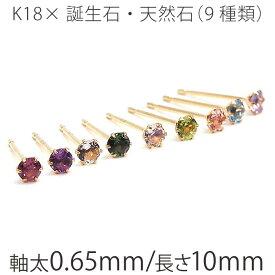 セカンドピアス つけっぱなし K18 天然石 誕生石 2.5mm 金属アレルギー対応 18金 18K 片耳 レディース ピアス パワーストーン シンプル 一粒