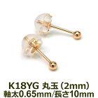 セカンドピアスK18YG丸玉ボール2mmつけっぱなし金属アレルギー対応軸太0.65mm軸長10mm18K18金