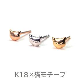 セカンドピアス つけっぱなし k18 k14 18金 猫 ネコ ねこ 軸太0.65mm ポスト9mm レディース シンプル