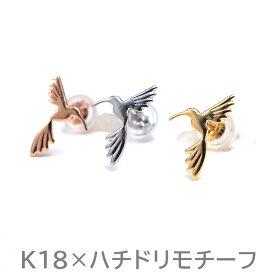 セカンドピアス つけっぱなし k18 k14 18金 ハチドリ 蜂鳥 ハミングバード ハッピー バード 鳥 軸太0.65mm ポスト9mm レディース シンプル