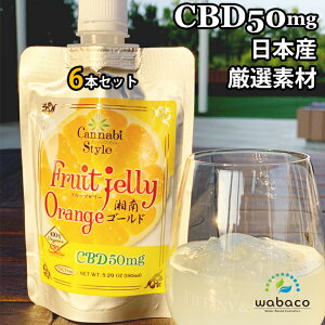 カンナビスタイルフルーツゼリーCBD50mg オレンジ味(湘南ゴールド) 6本セット 150g/本 ゼリー CBD効果 不眠 美容 携帯可 ポータブル| 快眠 リラックス ぜりー カンナビジオール おかし リフレッシ