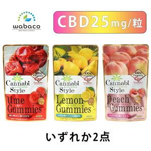 【送料無料】カンナビスタイルグミ 選べる2点(うめ・れもん・もも味から2袋) 計30粒 CBD25mg CBDグミ カンナビスタイル 国産 梅 桃 クエン酸 ビタミンC お菓子 リラックス てんさい糖 ぐみ リフ
