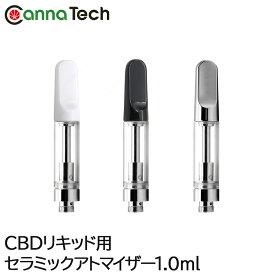 CBD リキッド アトマイザー 空容器 容量1.0ml Airis Quaser Mystica Quaser vertex など 510規格アトマイザーに対応 CBD オイル 吸引 cbd vape mod liquid ヘンプ カンナビジオール カンナビノイド