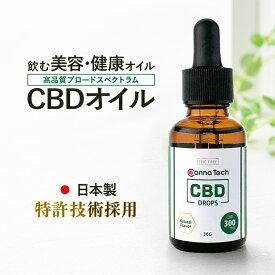 【毎日あす楽】CBD オイル 大容量30ml CBD300mg 国産 国内製造 THC フリー ブロードスペクトラム ドロップ チンキ チンキチャ— テルペン cbd oil ヘンプ カンナビジオール カンナビノイド