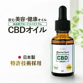 【毎日あす楽】CBD オイル CBD 1000mg 3.3% 大容量30ml 日本製 国内製造 THC フリー ブロードスペクトラム ドロップ チンキ チンキチャ— テルペン cbd oil ヘンプ カンナビジオール カンナビノイド