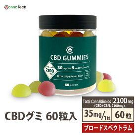 CBD グミ CBD 1800mg 1粒30mg 60粒 新ブロードスペクトラム 特許製法 高濃度 リニューアル CannaTech 日本製 cbd gummi gumi ぐみ CBG CBN カンナビジオール フルスペクトラムより安心