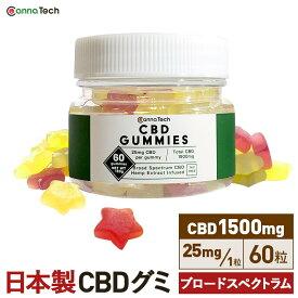 CBD グミ CBD1500mg配合 1粒25mg 60粒 高濃度 配合 60粒入 リニューアル cbdグミ CannaTech 日本製 国内製造 cbd gummi gumi ブロードスペクトラム CBD オイル CBD oil カンナビジオール カンナビノイド