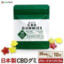 【毎日発送】CBD グミ 高濃度 CBD250mg配合 1粒25mg配合 10粒入 cbdグミ CannaTech 日本製 国内製造 cbd gummi gumi …