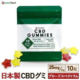 【毎日発送】CBD グミ 高濃度 CBD250mg配合 1粒25mg配合 10粒入 cbdグミ CannaTech 日本製 国内製造 cbd gummi gumi ブロードスペクトラム CBD オイル CBD oil カンナビジオール カンナビノイド