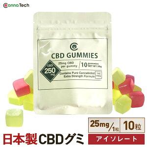 CBD グミ CBD250mg 1粒25mg 10粒入 高濃度 CBD1500mg配合 Pure CBD CannaTech 日本製 国内製造 cbd gummi gumi CBD オイル CBD oil カンナビジオール カンナビノイド アイソレート